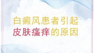 云南医院怎样确定白癜风的病因