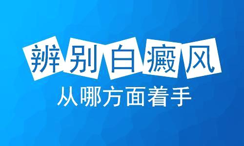 <a href=https://www.kmpifu.com.cn/ target=_blank class=infotextkey>昆明白癜风专科医院</a>哪家好?白癜风的病因有哪些