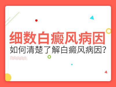 云南<a href=https://www.kmpifu.com.cn/ target=_blank class=infotextkey>白斑</a>专科医院哪里好?哪些因素会诱发白癜风