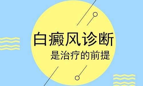 云南白癜风有什么危害表现