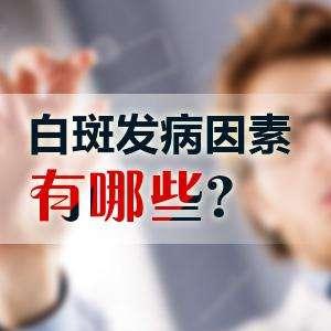 为什么云南青少年白癜风容易康复