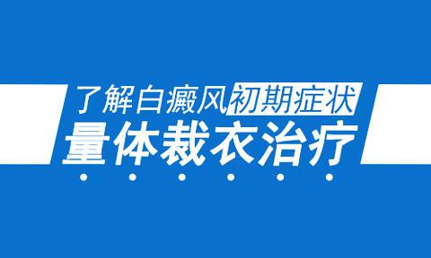 <a href=https://www.kmpifu.com.cn/ target=_blank class=infotextkey>昆明白癜风医院</a>评价:白癜风患者和正常人有区别