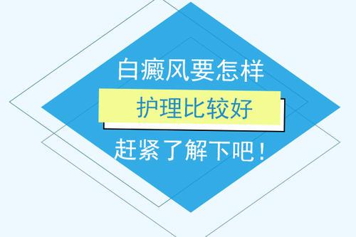 云南<a href=https://www.kmpifu.com.cn/ target=_blank class=infotextkey>白斑</a>治疗医院哪家最好?白癜风患者日常防护应该怎么做
