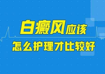 云南<a href=https://www.kmpifu.com.cn/ target=_blank class=infotextkey>白斑</a>医院可选护国路:白癜风日常该怎么护理