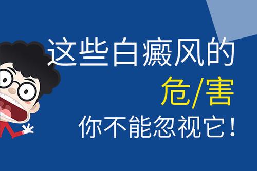 <a href=https://www.kmpifu.com.cn/ target=_blank class=infotextkey>云南白癜风医院</a>有哪些?患有白癜风对身心会有哪些危害