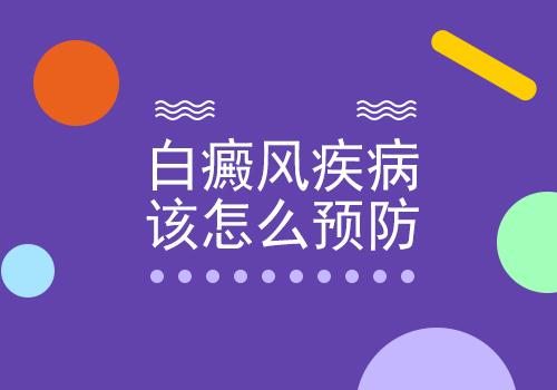 昆明<a href=https://www.kmpifu.com.cn/ target=_blank class=infotextkey>白斑</a>医院荐护国路:预防白癜风的关键在于哪些方面