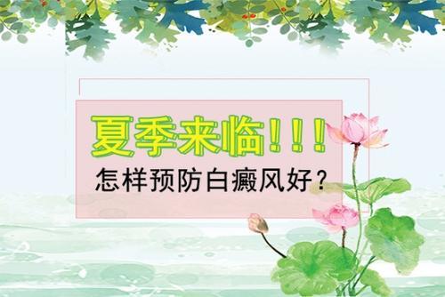 云南省白癜风专业医院:白癜风的预防方法有哪些