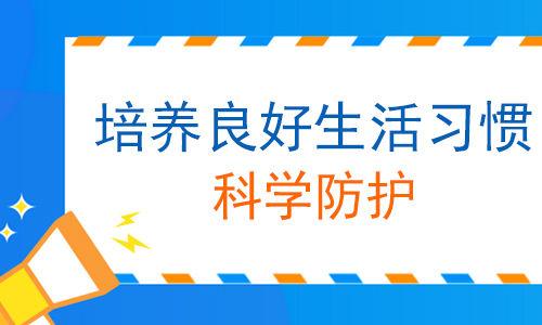 <a href=https://www.kmpifu.com.cn/ target=_blank class=infotextkey>昆明白癜风医院</a>护国路可靠:白癜风要怎么做好预防措施