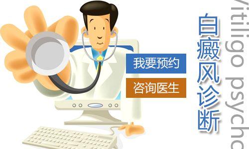 云南省白殿风专科医院