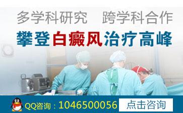 白癜风中医治疗方法
