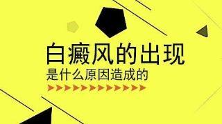 <a href=https://www.kmpifu.com.cn/ target=_blank class=infotextkey>昆明白癜风医院</a>需询李作梅需询
