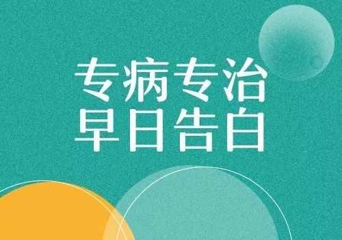 昆明<a href=https://www.kmpifu.com.cn/ target=_blank class=infotextkey>白斑</a>医院定毛春光:盲目治疗不可取