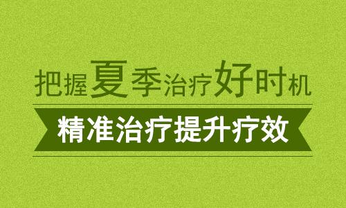 <a href=https://www.kmpifu.com.cn/ target=_blank class=infotextkey>昆明白癜风医院</a>位置:白癜风怎样才能好的快一些