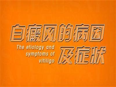 昆明严重的白癜风是什么症状