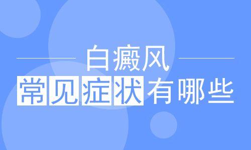 云南好的白癜风医院排名:白癜风的早期特征是什么样的