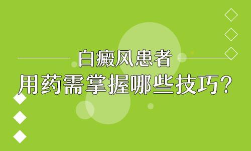 昆明哪里治面部<a href=https://www.kmpifu.com.cn/ target=_blank class=infotextkey>白斑</a>病最好