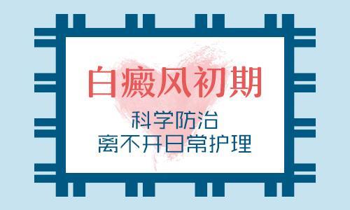 <a href=https://www.kmpifu.com.cn/ target=_blank class=infotextkey>昆明白癜风专科医院</a>怎么样?面部白斑怎么护理