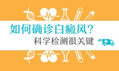 云南白斑病医院联系护国路:怎样诊断面部白癜风