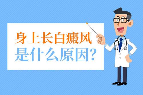 云南省治疗白癜风哪家医院厉害