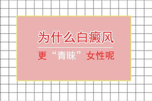 <a href=https://www.kmpifu.com.cn/ target=_blank class=infotextkey>云南白癜风医院</a>:女性白癜风如何预防
